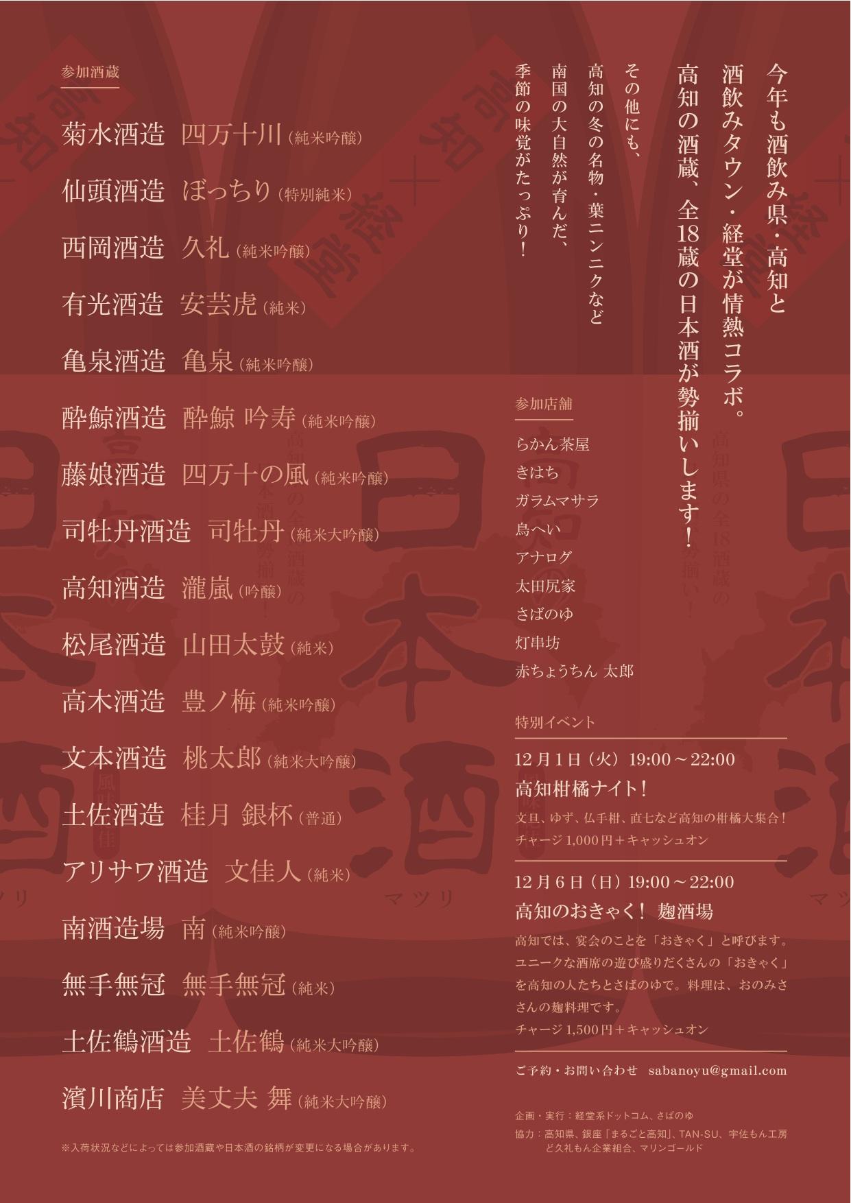 kouchi_7_1128(裏)