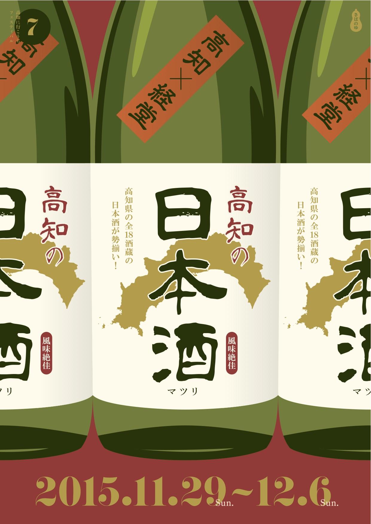 kouchi_7_1128(表)