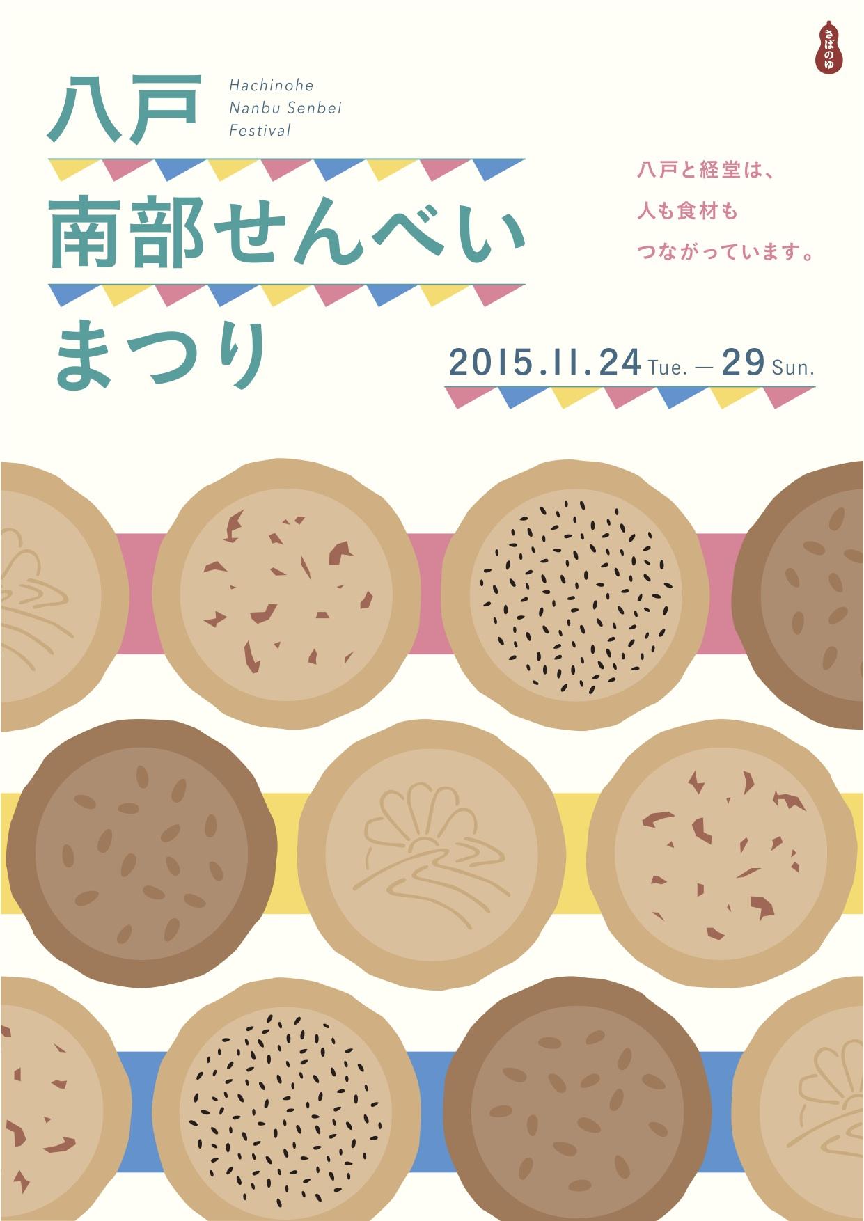 nanbu_1115(表)