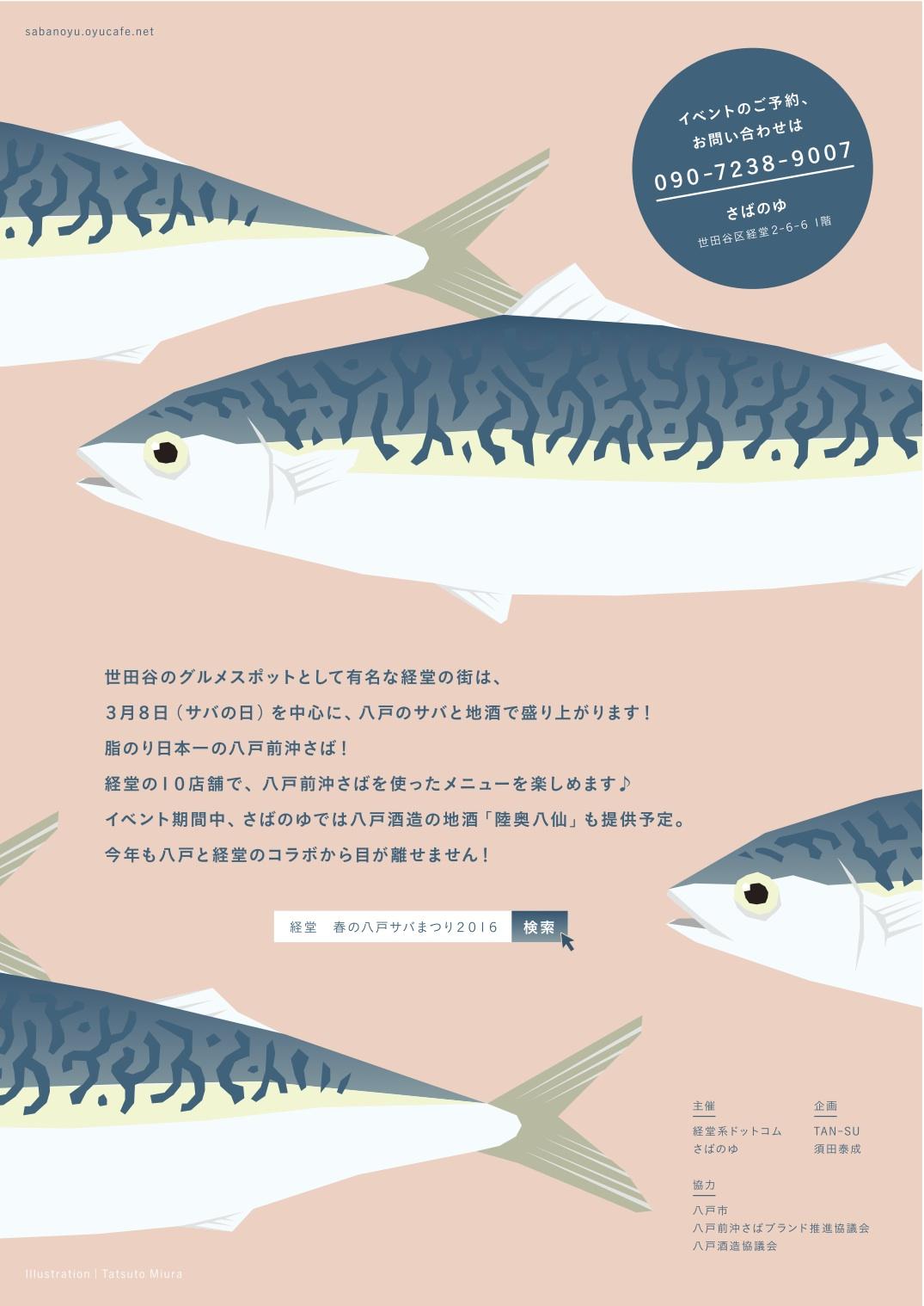 八戸サバまつり(3/4ver 裏面)