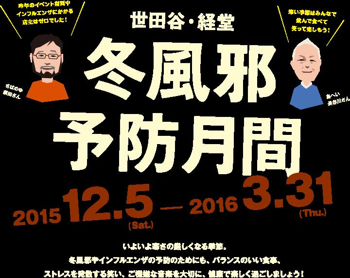 経堂冬風邪予防月間2016
