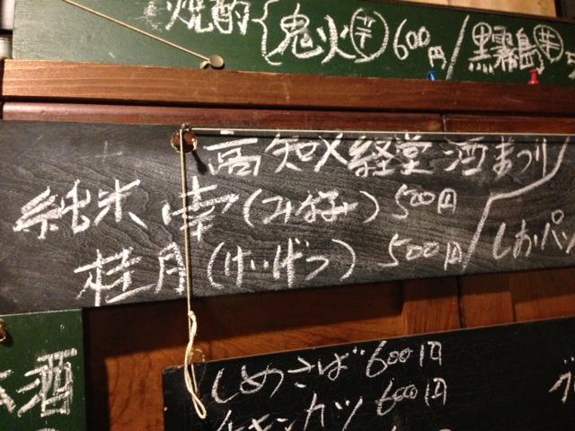 高知日本酒@太田尻家看板