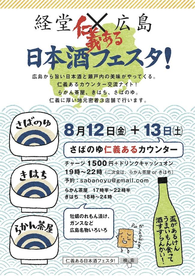 仁義ある日本酒フェスタJPEG